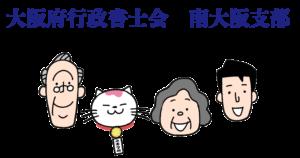 大阪行政書士会南大阪支部